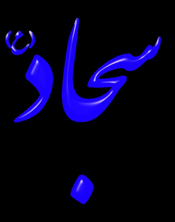 Sajjad as a 3d wallpaper.
