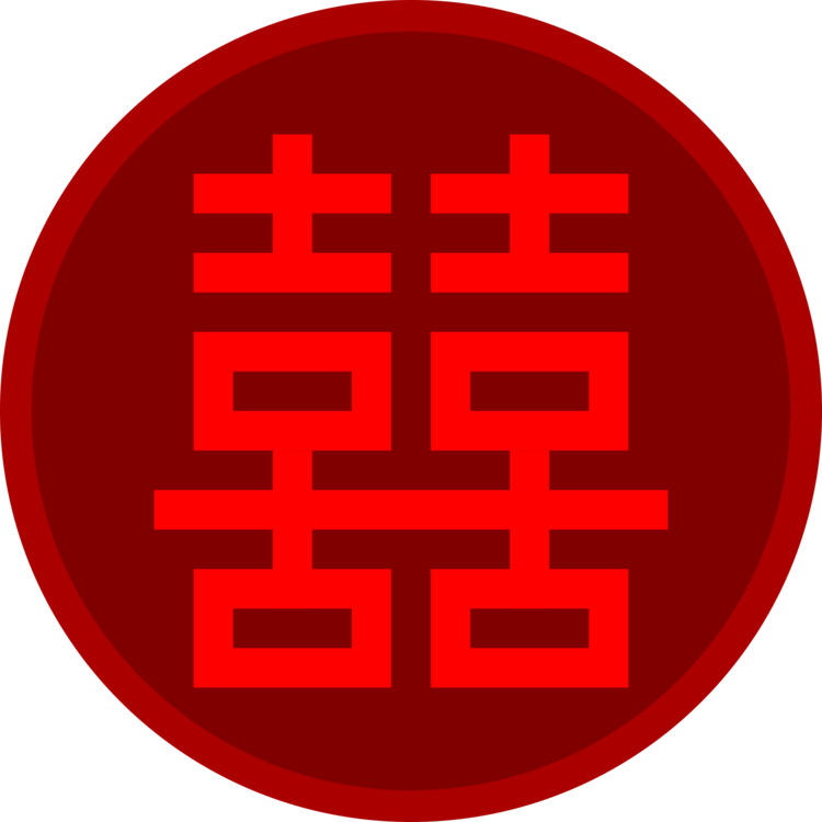 Double Happiness Chinese Characters Wedding Invitation Symbol Free