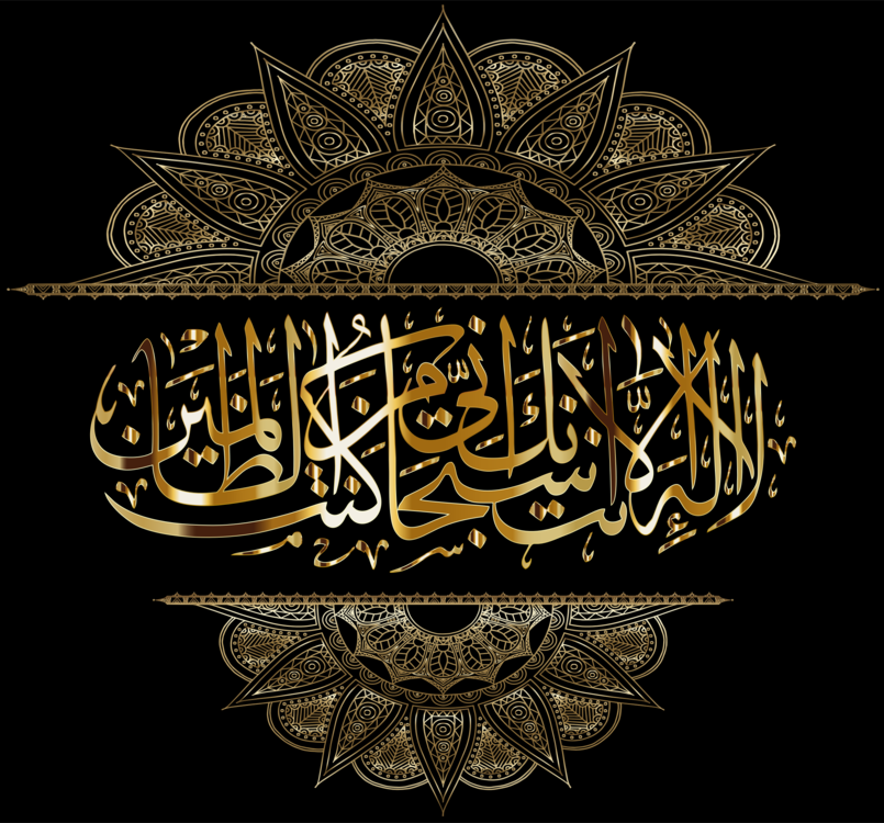 Islamic calligraphy Arabic calligraphy Quran CC0 - Art,Gold,Text CC0