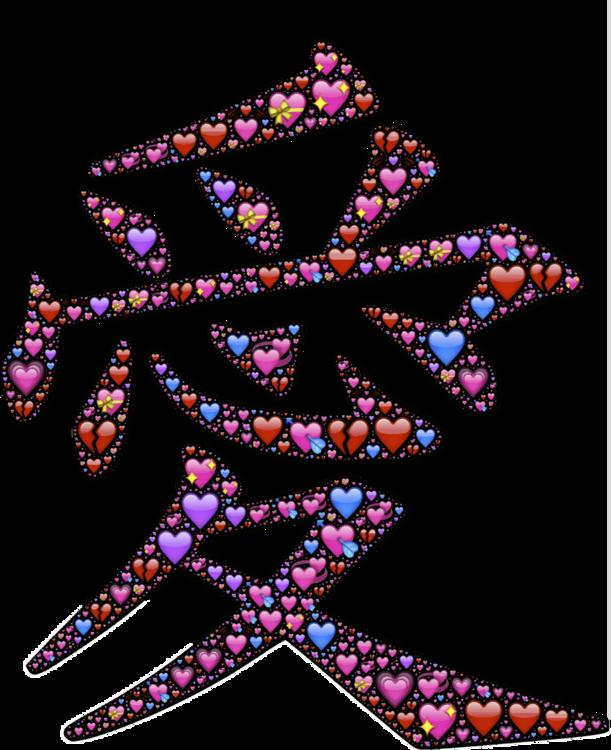 Kanji Chinese Characters Japanese Language Love Symbol Free