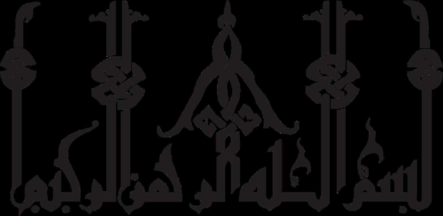 Quran Basmala Islam Arabic calligraphy CC0 - Visual Arts,Art